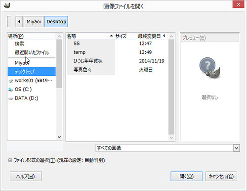 SnapCrab_画像ファイルを開く_2014-12-4_12-50-24_No-00