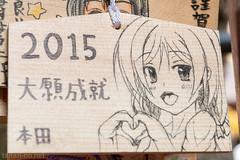 神田明神_絵馬_20150103-DSC_5904