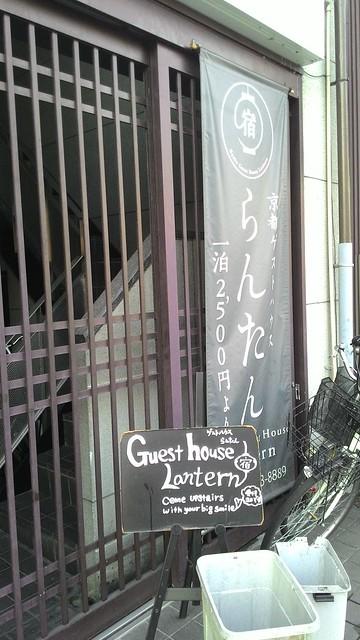 店門口招牌: 一樓是餐廳,小樓梯上去二樓才是櫃臺唷