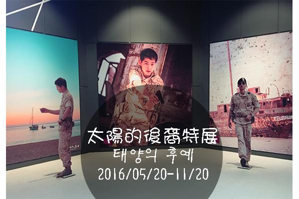 太陽的後裔特展/Doota都塔免稅店