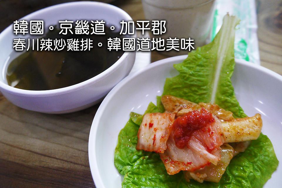 韓國京畿道-加平郡 春川辣炒雞排