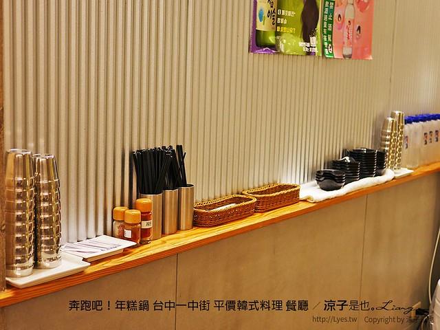 奔跑吧!年糕鍋 台中一中街 平價韓式料理 餐廳 8