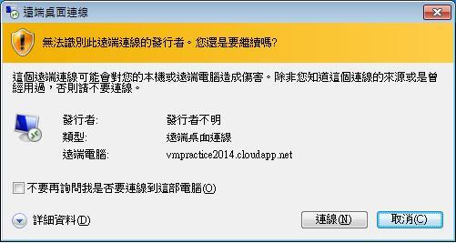 [Azure] VM - 建立 Windows 虛擬機器-6