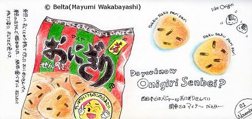2014_11_01_onigirisenbei_01_s