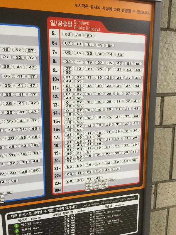 南浦駅時刻表