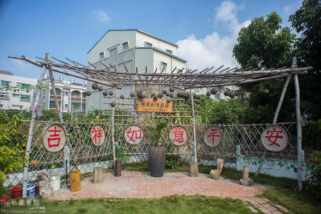 台南私藏景點-麻豆興南社區 (45)