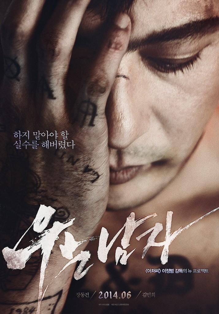 Nước Mắt Sát Thủ - No Tears For The... (2014)