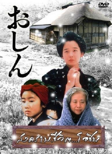 Cuộc Đời Của Shin - Osin (1983)
