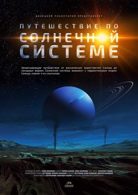 Донецкий планетарий. Путешествие по Солнечной системе