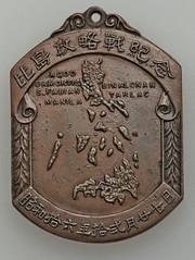 Japanese Quartermaster Corps bronze Medal obverse