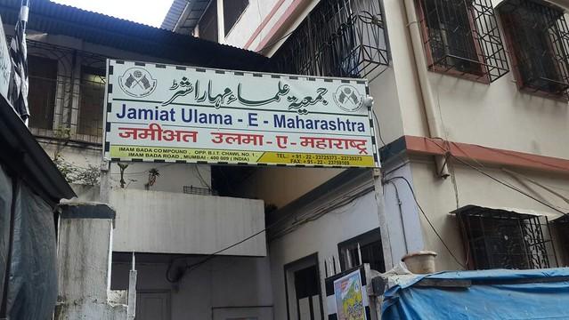 Jamiat Ulema-e-Maharashtra