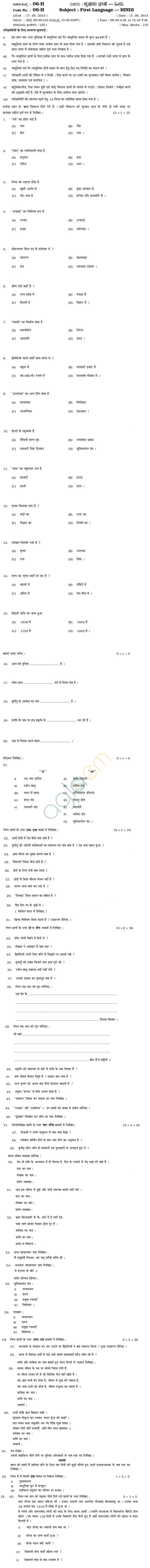 Karnataka SSLC Solved Question Paper June 2014 - Hindi