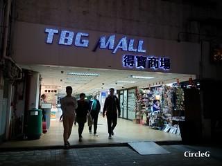 CircleG 遊記 牛下新邨 淘大 九龍灣 德寶商場 食 TBG MALL (1)