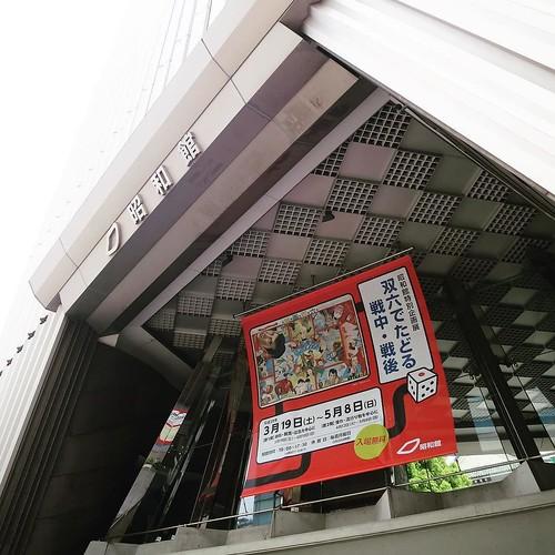 建物が立派。 #昭和館