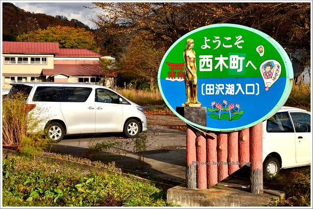 秋田內陸縱貫鐵道028-DSC_4248