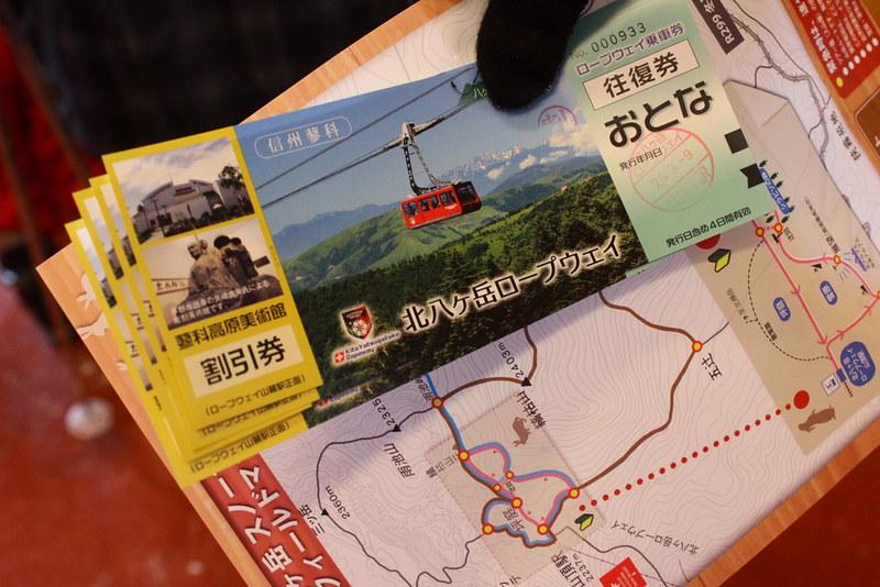 2014-03-09_00008_北横岳