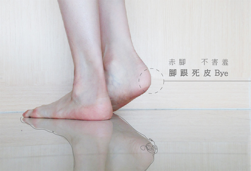 【腳跟保養】不可不知的3個重要步驟(!)