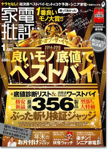 12月3日(水) 発売「家電批評」に掲載!