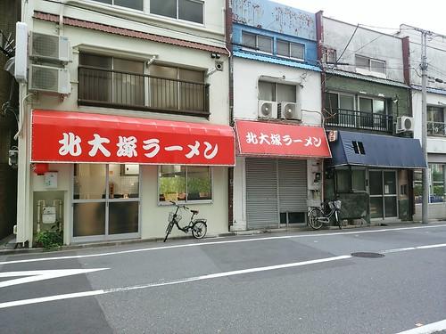 KitaOtsuka Ramen