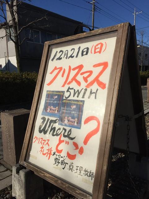 クリスマス5W1H Where どこ?