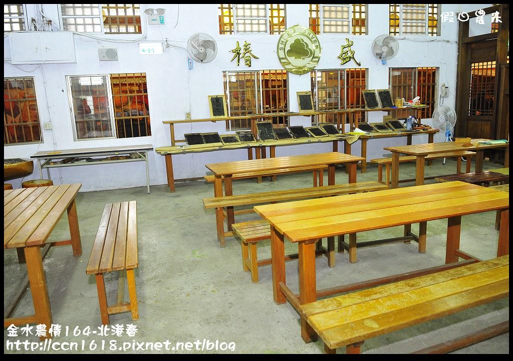 金水農情164-北港春_DSC8660