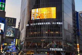084 Shibuya