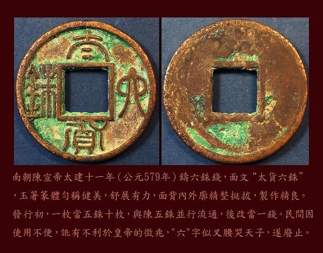 太貨六銖 20141201