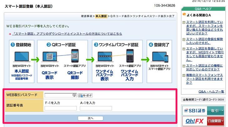 WEB取引パスワードと認証番号を入力