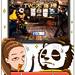 活動:Jolin蔡依林代言太極熊貓首支廣告CF全球首播!!