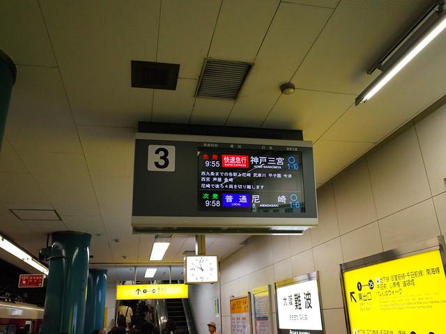 這次要搭往三宮的快速列車