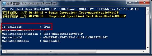 [Azure] VM - 靜態 IP-1