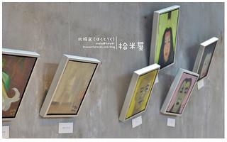 北投小旅行-10(拾米屋)