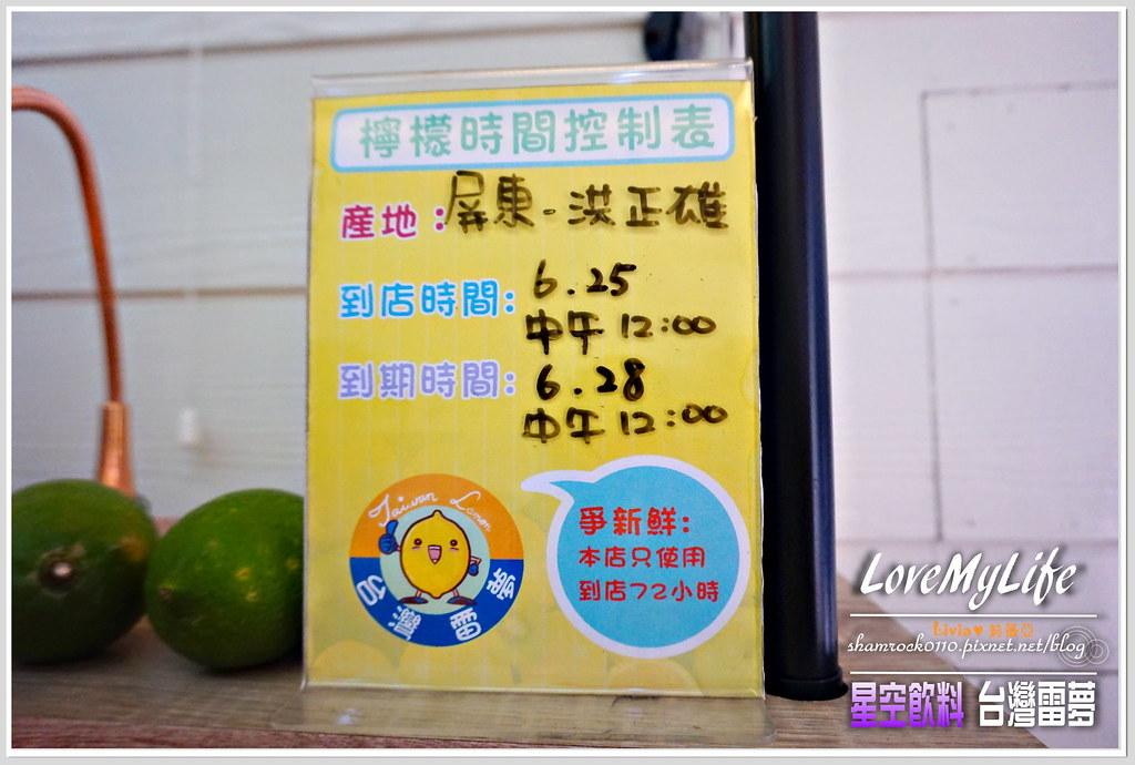 台灣雷夢 - 15