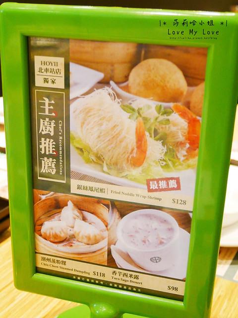 台北車站餐廳美食推薦添好運港式飲茶港式料理 (2)