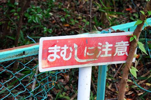 Obata Ryokuchi Koen 015r