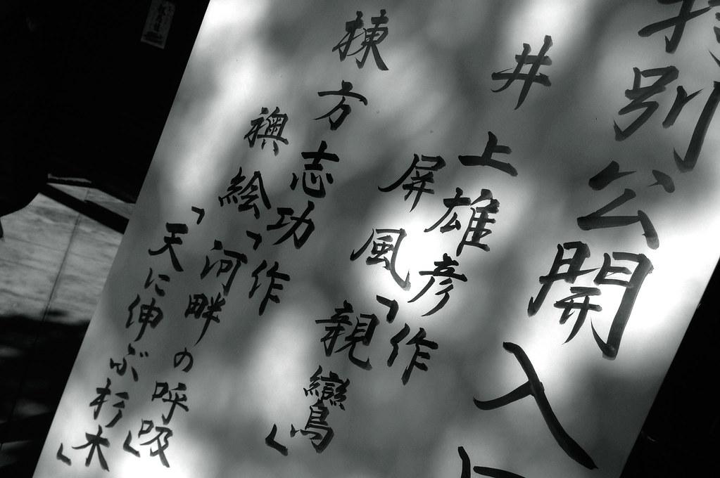 井上雄彦「親鸞」屏風|渉成園