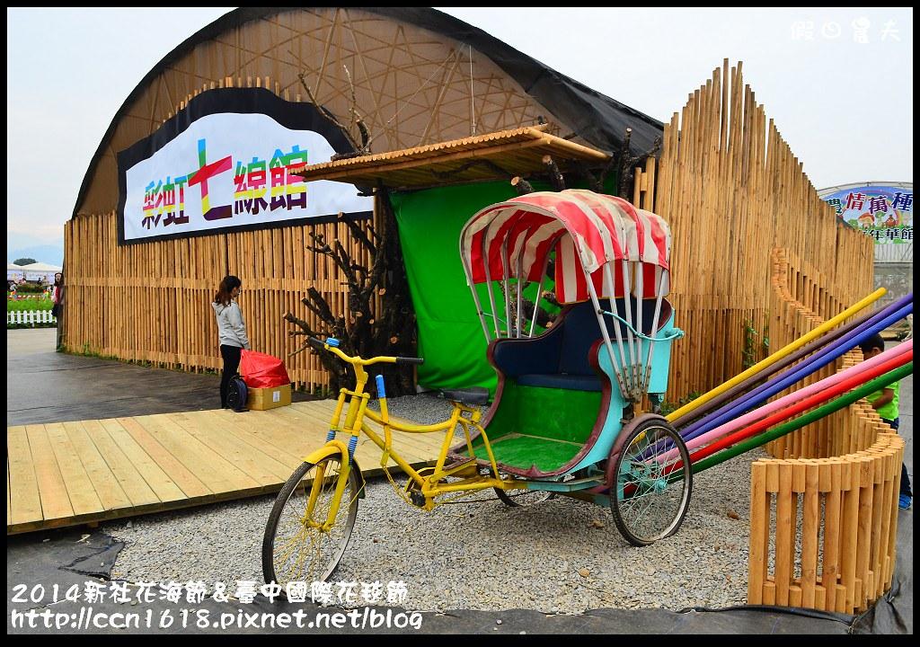 2014新社花海節&臺中國際花毯節DSC_4975