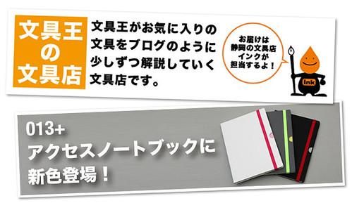文具王の文具店 エクストラ「アクセスノートブック新色(グレー・シロ)」をアップしました!