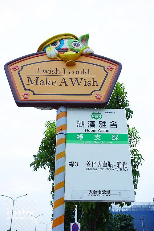32刀口力台南善化南科幾米裝置藝術小公園
