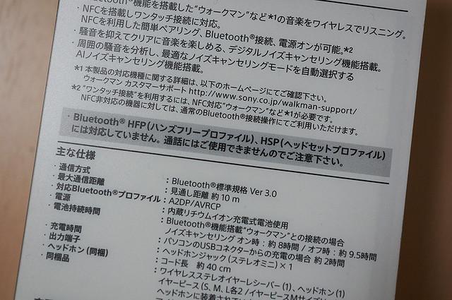 MDR-NWBT20-02