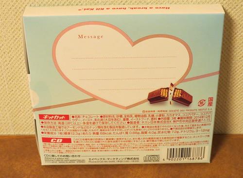 Kit Kat CD - ありがとうの輪 by 絢香 (Arigatou no wa by Ayaka)