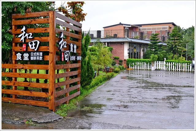 宜蘭和田食堂日式料理018-DSC_6446