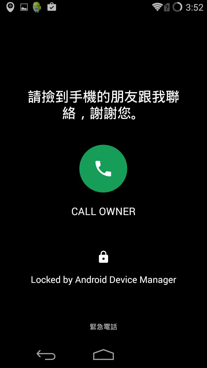 被鎖定的 Android 裝置上的鎖定畫面