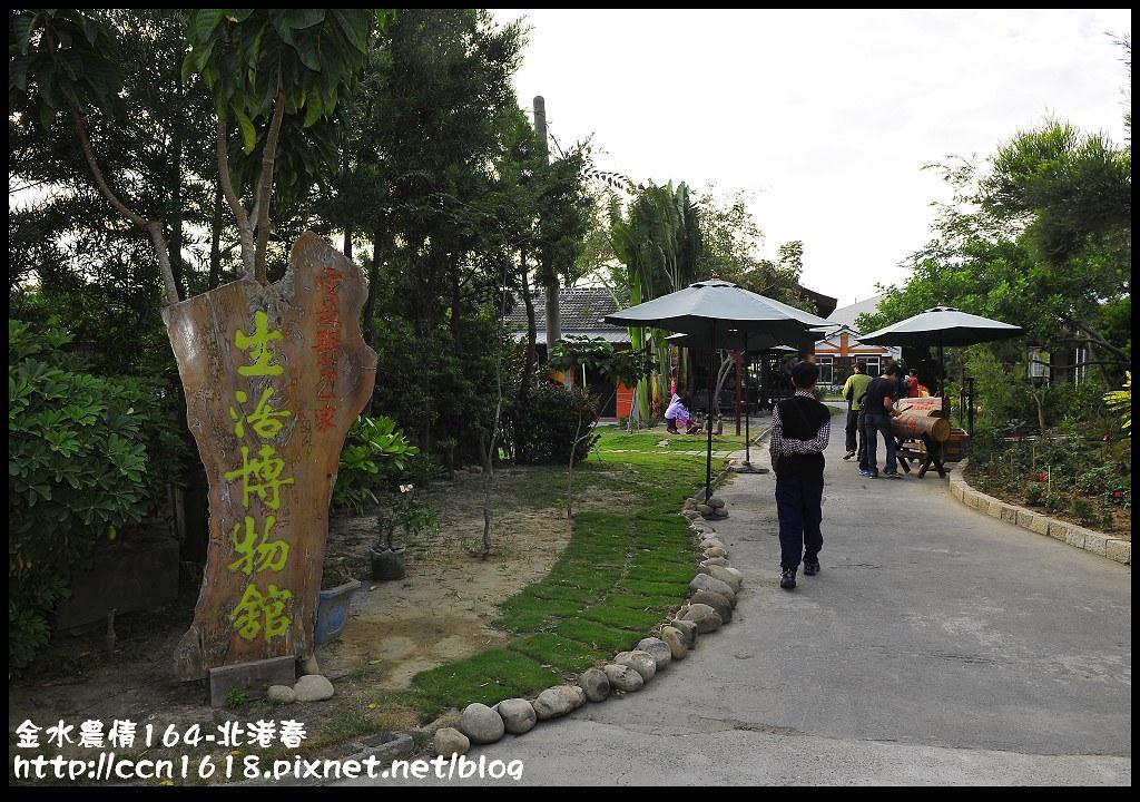 金水農情164-北港春_DSC8599