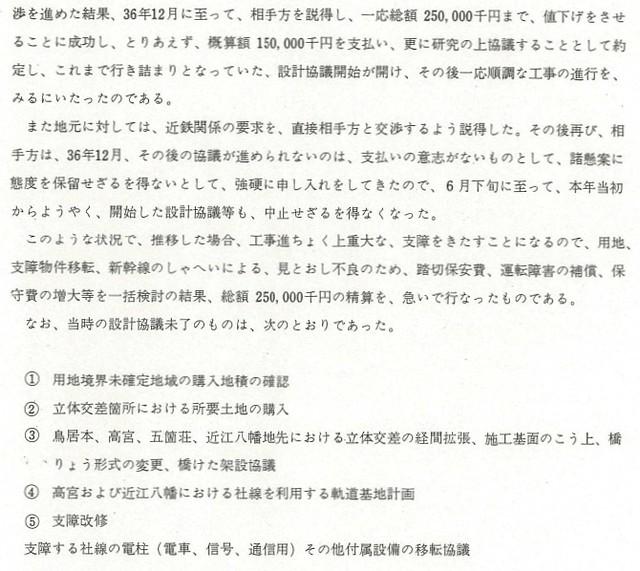 東海道新幹線工事誌の近江鉄道関連部分6