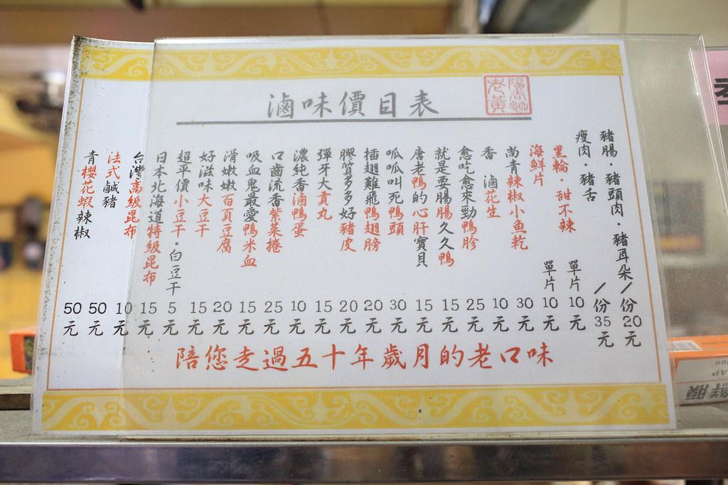 20150112-1台南-老黃陽春麵 (4)