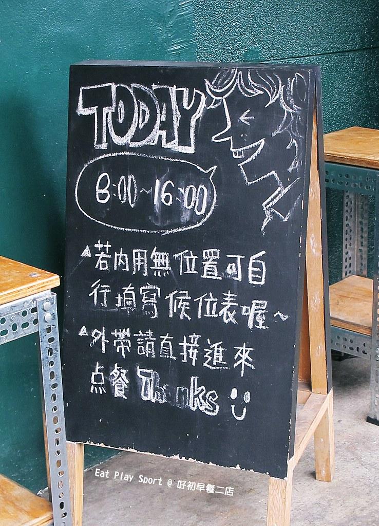 好初早餐IMG_7957