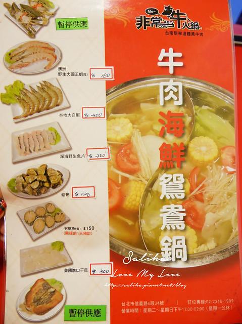 台北溫體牛火鍋 (3)