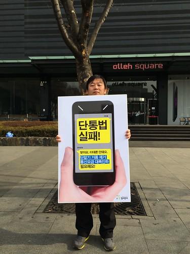 20150121_통신비인하1인시위