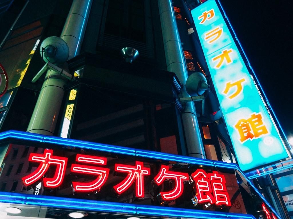 Karaoke Kan Shinjuku East Gate
